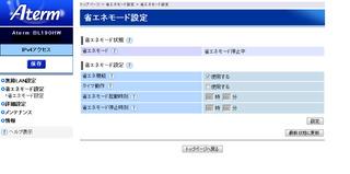 aterm-bl190hw-02-01.jpg