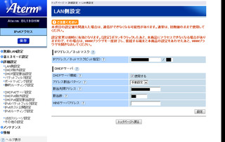aterm-bl190hw-03-01.jpg