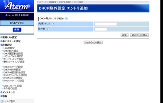 aterm-bl190hw-03-03.jpg