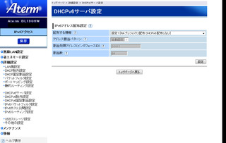 aterm-bl190hw-03-12.jpg