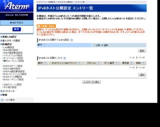 aterm-bl190hw-03-17.jpg