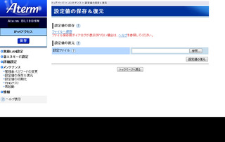 aterm-bl190hw-04-02.jpg