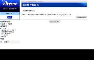 aterm-bl190hw-04-03.jpg