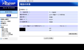 aterm-bl190hw-05-02.jpg