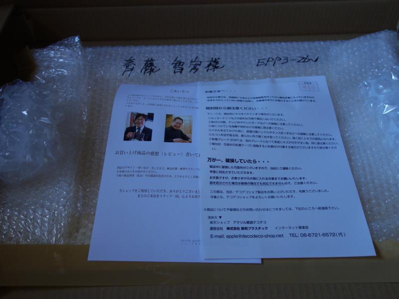 液晶ディスプレイぴったりの保護パネルを買いました。(LCD-M4K281XB)