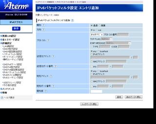 aterm-bl190hw-03-16.jpg