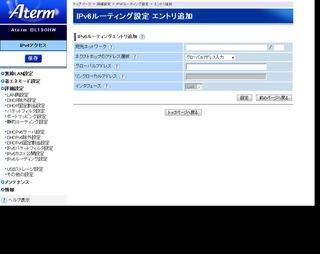 aterm-bl190hw-03-20.jpg