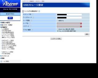 aterm-bl190hw-03-21.jpg