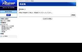 aterm-bl190hw-04-06.jpg