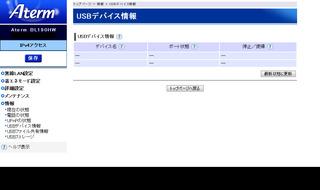 aterm-bl190hw-05-04.jpg