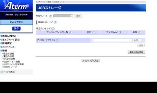 aterm-bl190hw-05-06.jpg