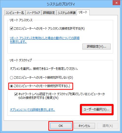 Microsoftリモートデスクトップ(Android)をNortonに許可させるMicrosoft Remote Desktop_0001