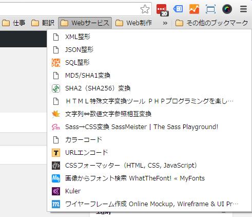 PHPプログラマーとしてよく使う無料で便利なWebサービス12選