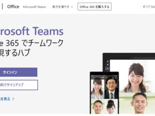 SharePointでMicrosoft TeamsによるExcel同時編集