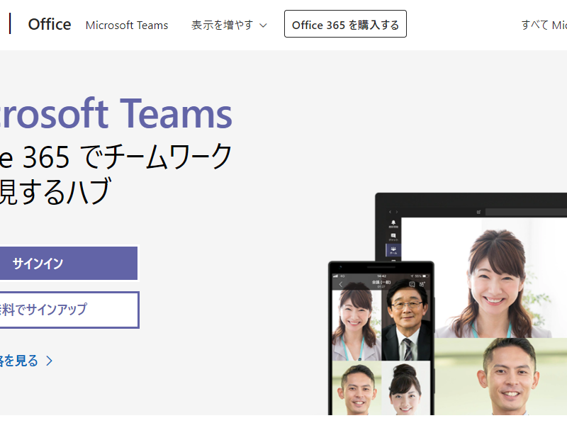 SharePointでMicrosoft TeamsによるExcel同時編集